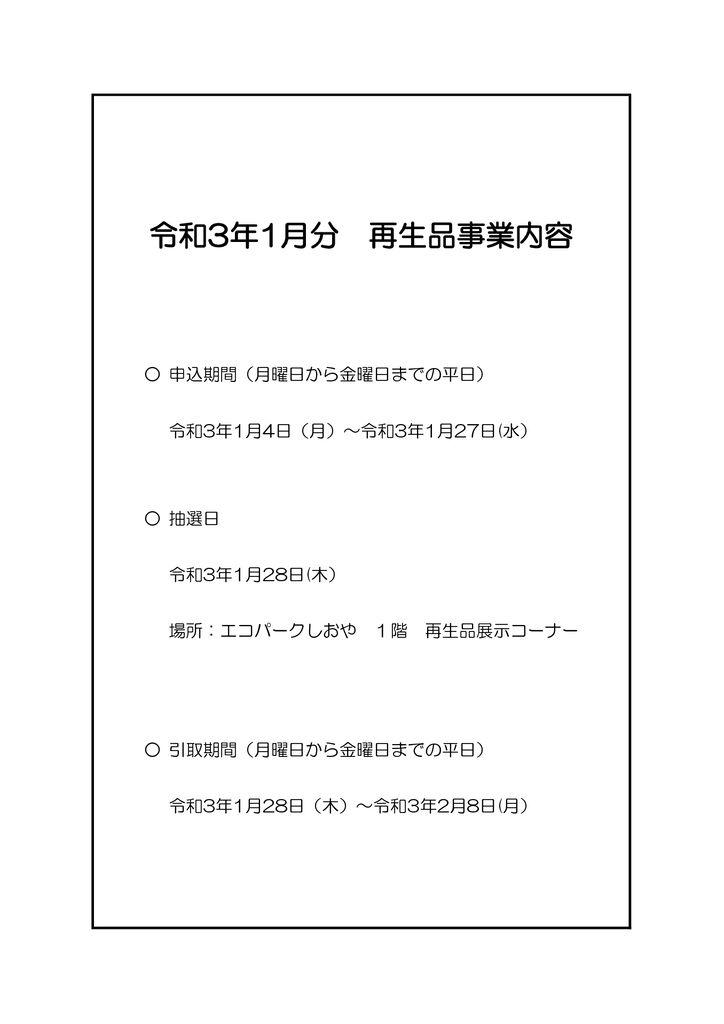 01_再生品展示品一覧表のサムネイル